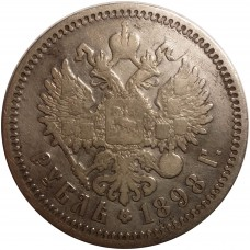 1 рубль Николай II 1898 года. Серебро.