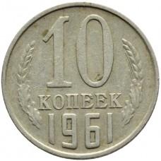 10 копеек СССР 1961 года.