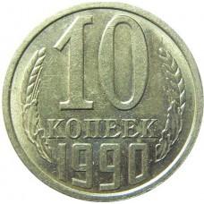 10 копеек СССР 1990 года.