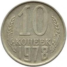 10 копеек СССР 1978 года.