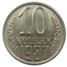 10 копеек СССР 1987 года.