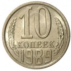 10 копеек СССР 1989 года.