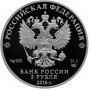 3 рубля  Алмазный Фонд России - Скипетр и Держава - монета 2016 года - серебро Proof
