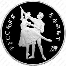 3 рубля 1993 года - Русский Балет