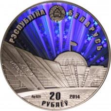 20 рублей 2014 70 Лет Освобождения Беларуси от немецко-фашистских захватчиков. Серебро.
