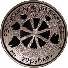 20 рублей 2014 Легенда о Снегире. Беларусь. Серебро.