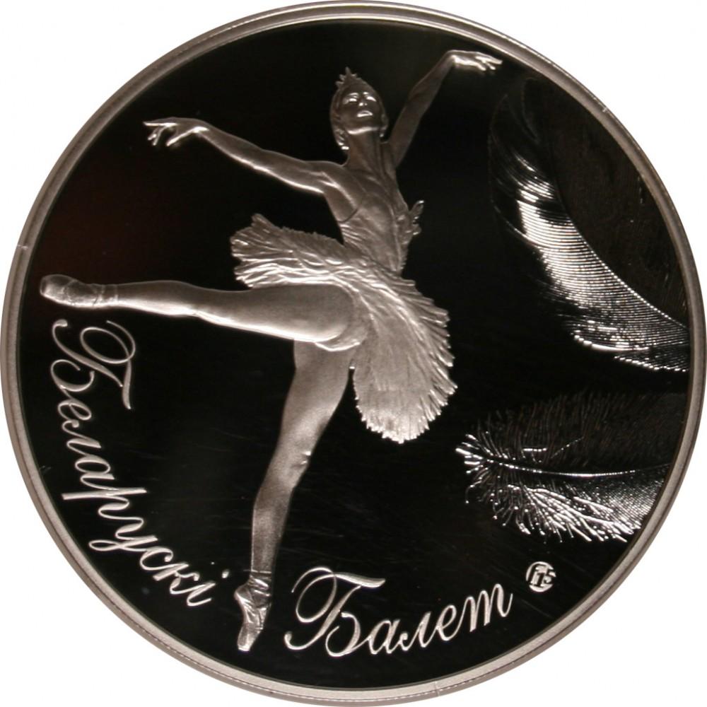 20 рублей 2013 Белорусский Балет. Беларусь. Серебро.