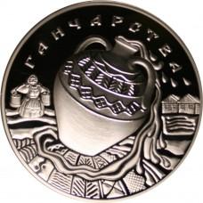 20 рублей 2012 Гончарство. Беларусь. Серебро.