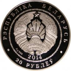 20 рублей 2014 Калужница Болотная. Беларусь. Серебро.