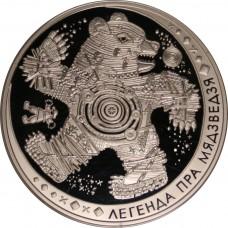20 рублей 2012 Легенда о Медведе. Беларусь. Серебро.