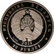20 рублей 2014 Заяц. Беларусь. Серебро, унция.