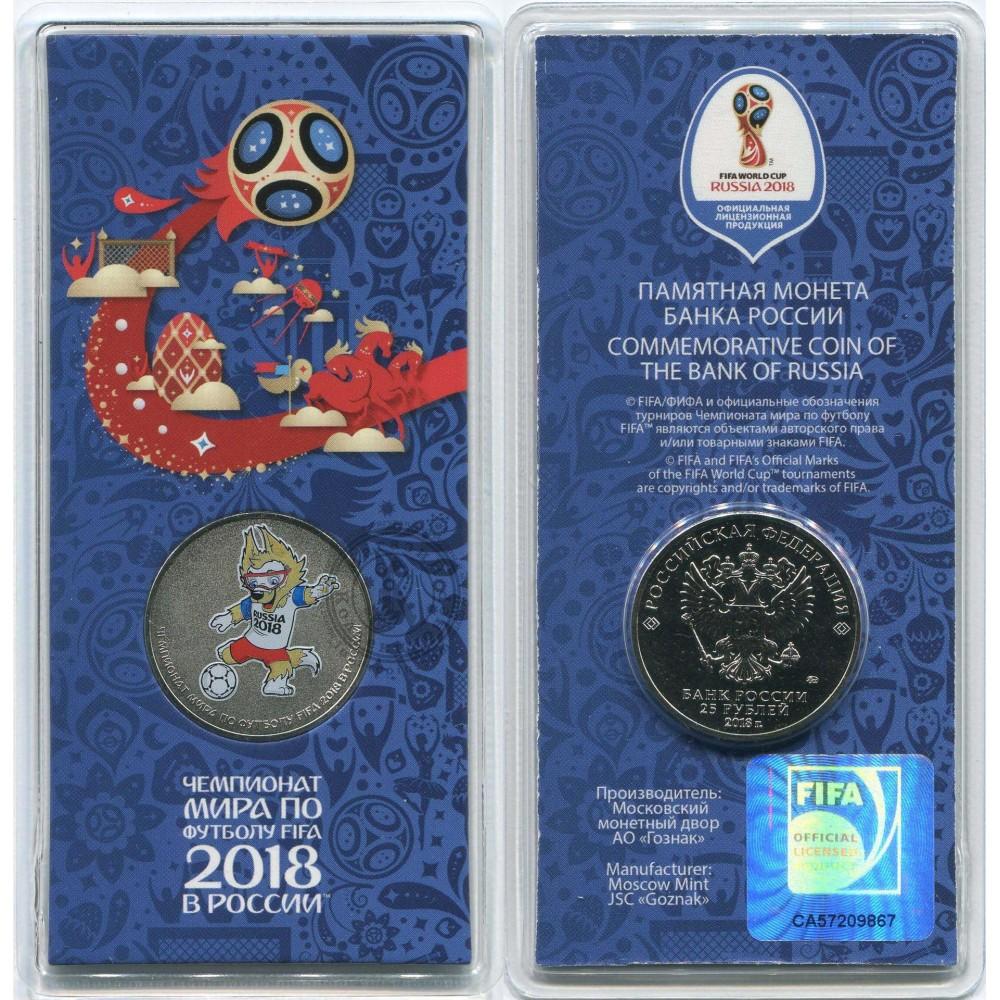 25 рублей ЧМ по Футболу 2018 FIFA цветная - Волк Забивака - монета 2017 года - Чемпионат Мира цветной (3-й выпуск)