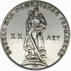 1 рубль 1965 года - 20 Лет Победы Над Фашистской Германией