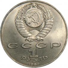 1 рубль 1989 года - Ниязи (100 Лет Со Дня Рождения)
