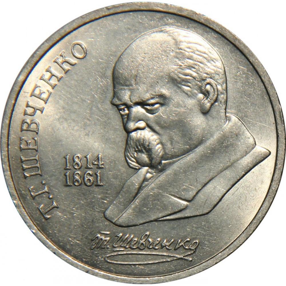 1 рубль 1989 года - Шевченко (175 Лет Со Дня Рождения)