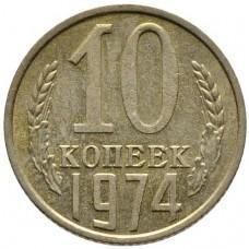 10 копеек СССР 1974 года.