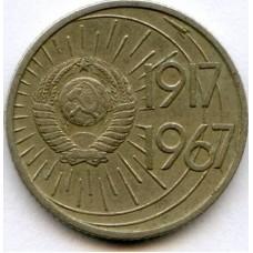 10 копеек СССР 1967 года.  50 Лет Советской Власти