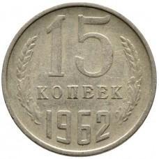 15 копеек СССР 1962 года.