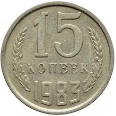 15 копеек СССР 1983 года.