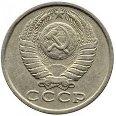 15 копеек СССР 1990 года