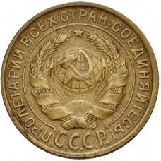 2 копейки СССР 1930 года.