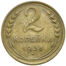 2 копейки СССР 1936 года. Состояние XF