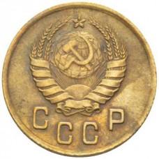 2 копейки СССР 1937 года.