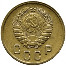 3 копейки СССР 1991 года.Состояние XF