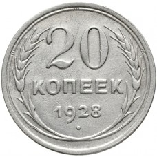 20 копеек 1928 года. Серебро. Состояние XF