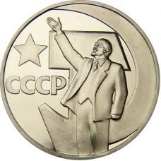1 рубль 1967 года - 50 лет Советской Власти (Великой Октябрьской Социалистической Революции)