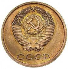 3 копейки СССР 1979 года