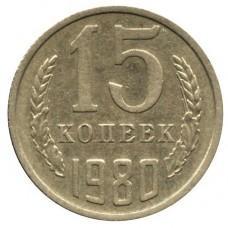 15 копеек СССР 1980 года.