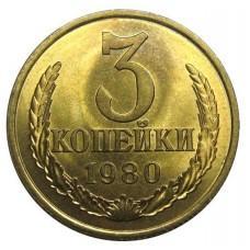 3 копейки СССР 1980 года