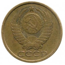 5 копеек СССР 1981 года.