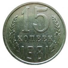 15 копеек СССР 1981 года.
