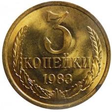 3 копейки СССР 1983 года