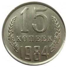 15 копеек СССР 1984 года.