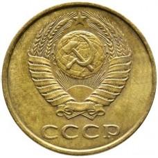 3 копейки СССР 1991 года