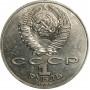1 рубль 1986 года - Международный Год Мира