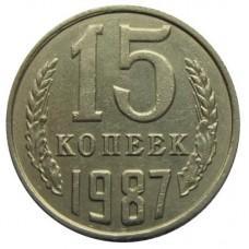 15 копеек СССР 1987 года.