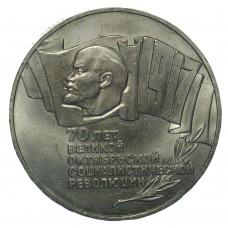 5 рублей 1987 года - 70 Лет Октябрьской Революции (Шайба СССР)