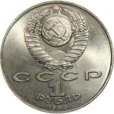 1 рубль 1990 года - Райнис (125 Лет Со Дня Рождения)