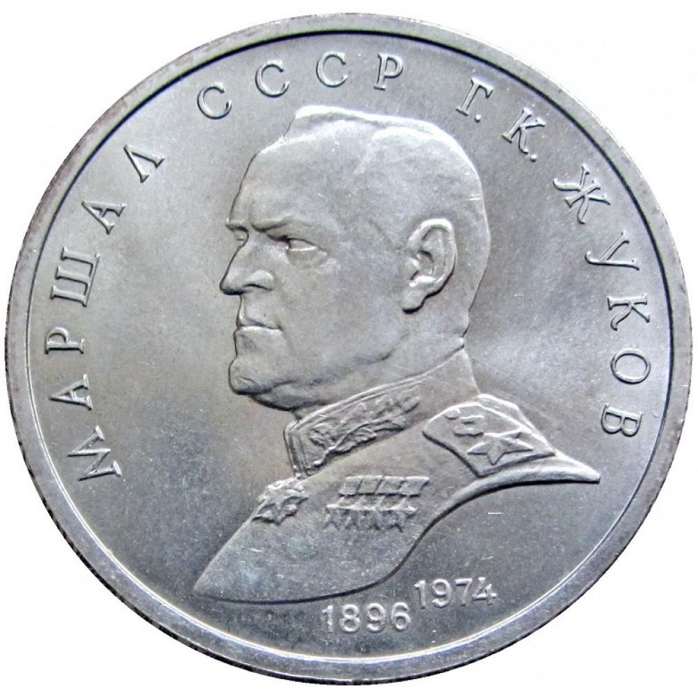 1 рубль 1990 года - Жуков Маршал Советского Союза
