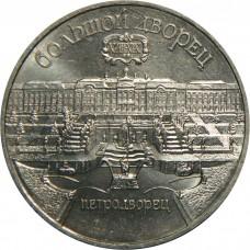 5 рублей 1990 года - Петродворец (Большой Дворец)