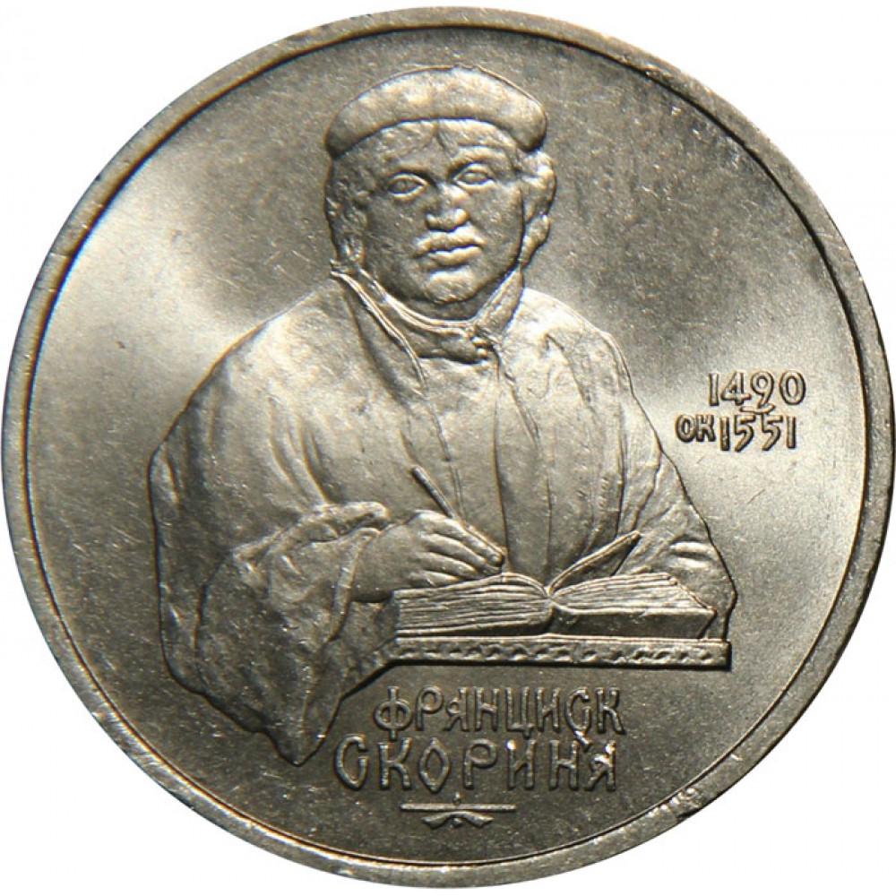 1 рубль 1990 года - Скорина (500 Лет Со Дня Рождения)