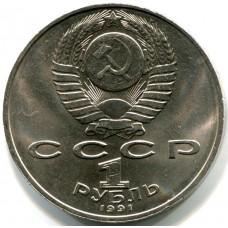 1 рубль 1991 года - Алишер Навои (550 Лет Со Дня Рождения)