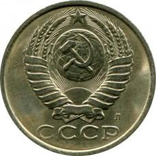 15 копеек СССР 1991 года.