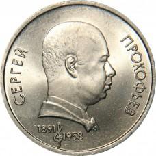 1 рубль 1991 года - Прокофьев (100 Лет Со Дня Рождения)