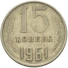 15 копеек СССР 1961 года.