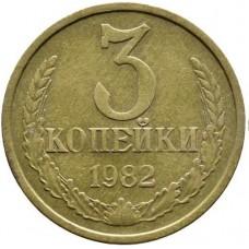 3 копейки СССР 1982 года